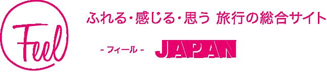 「感じる・触れる、心動かされる」旅を楽しくする情報がいっぱい観光情報サイト -フィール-JAPAN