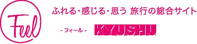 「感じる・触れる、心動かされる」九州の旅を楽しくする情報がいっぱい九州観光情報サイト -フィール-KYUSHU