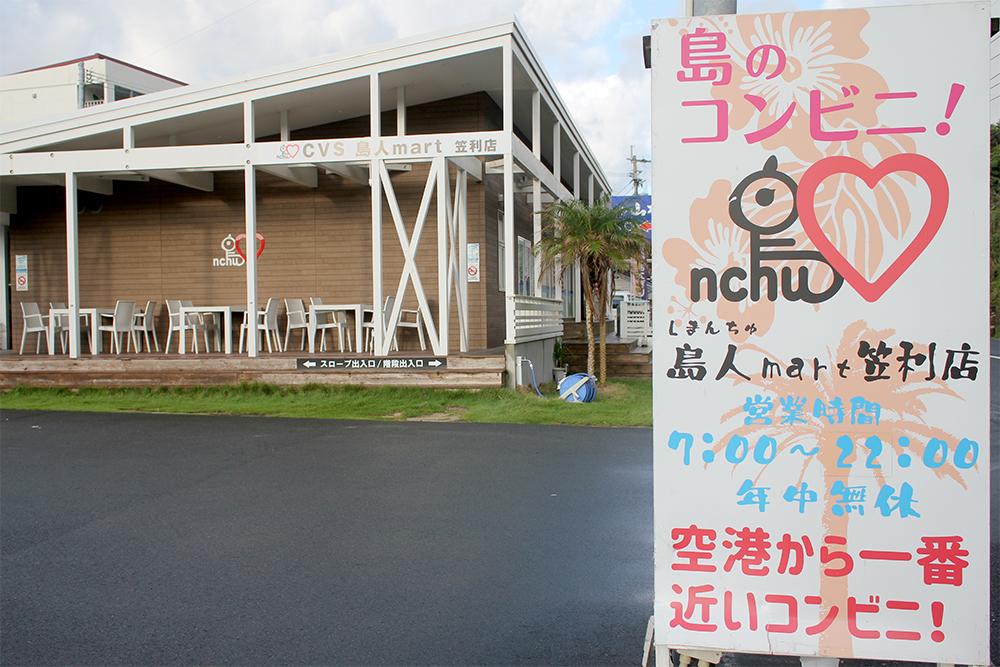 奄美空港から車で15分!海の前に立つ島のコンビニ