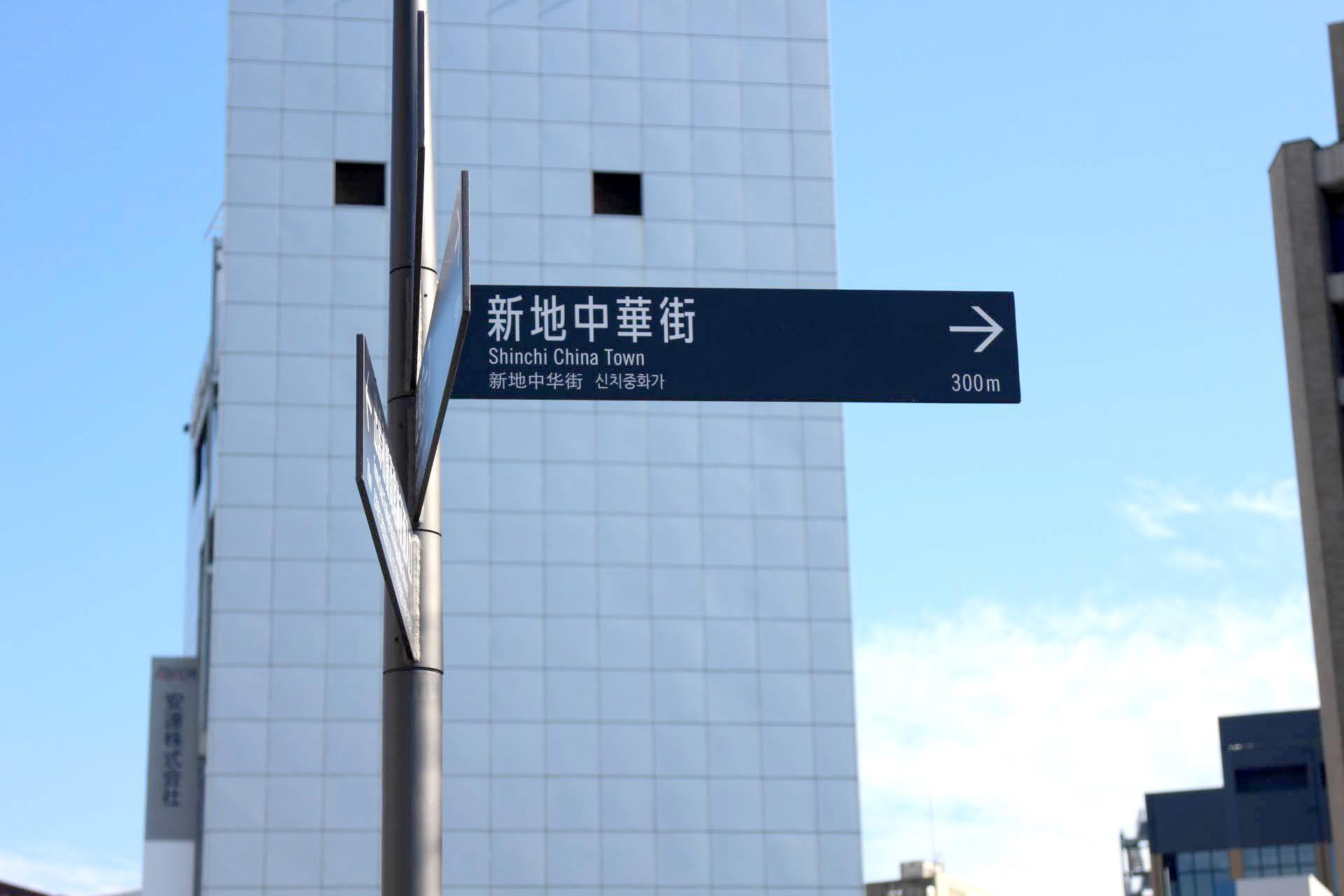 出島表門橋公園から新地中華街方面へ。