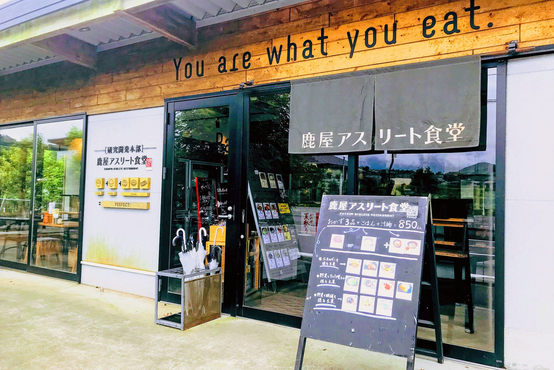 鹿屋アスリート食堂研究開発本部