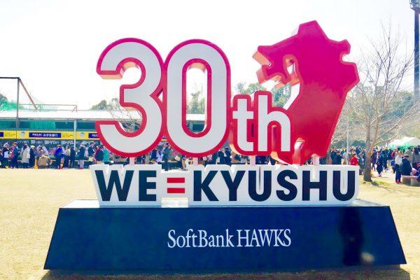 福岡移転30周年。今年最も熱いホークスキャンプに行ってきた!野球の聖地、宮崎キャンプの楽しみ方 イメージ