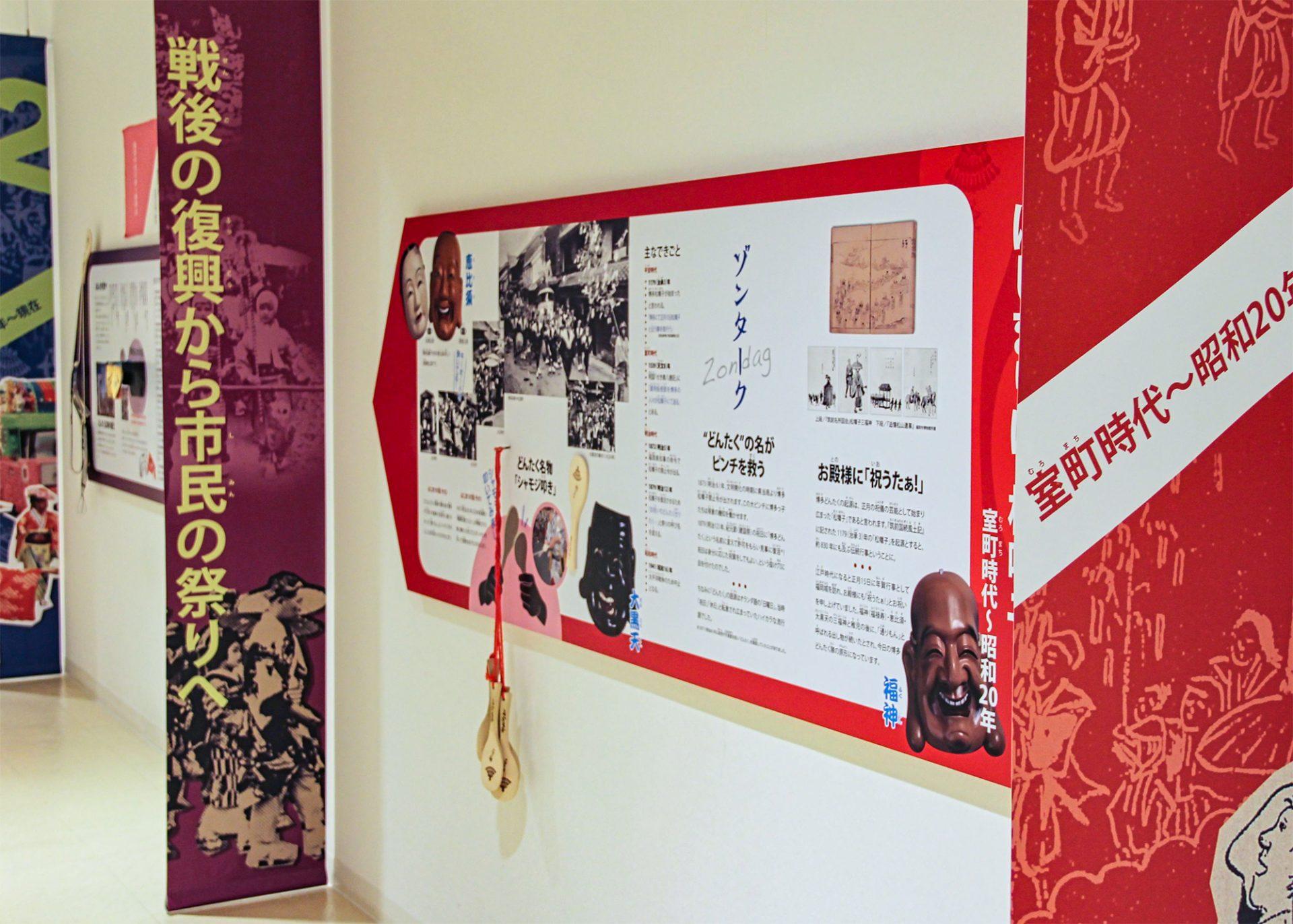 博多の「祭り」「食」「工芸品」が展示されているブース