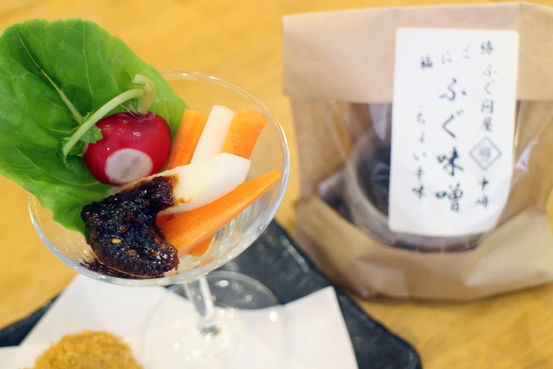 野菜スティックの付け合わせは、ふぐが練りこまれたふぐ味噌