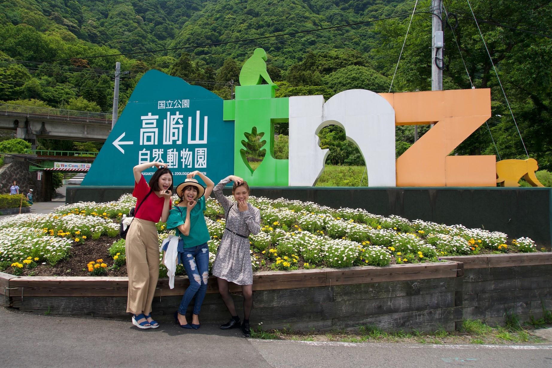 高崎山 大分市 大分県 観光 名所 人気 おすすめ 九州 旅行