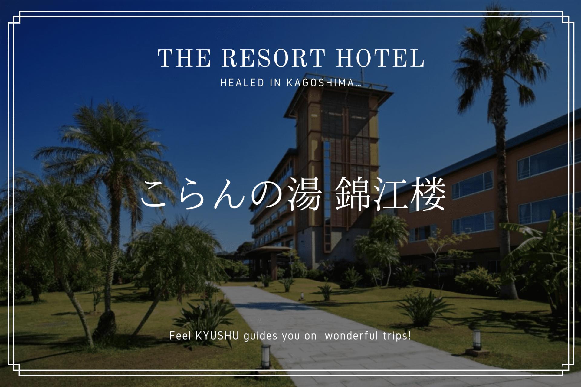 指宿 こら ん の 湯 錦江楼 鹿児島 旅行 観光 旅館 宿 おすすめ