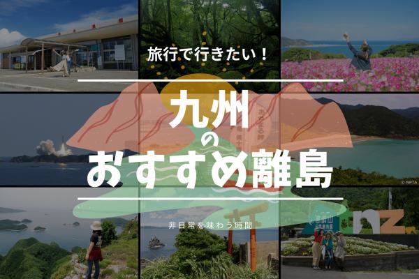 九州 おすすめ 離島 旅行 観光