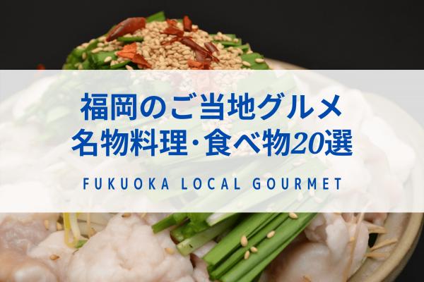 福岡 美味しい もの ご当地 グルメ 名物 料理 食べ物 おすすめ