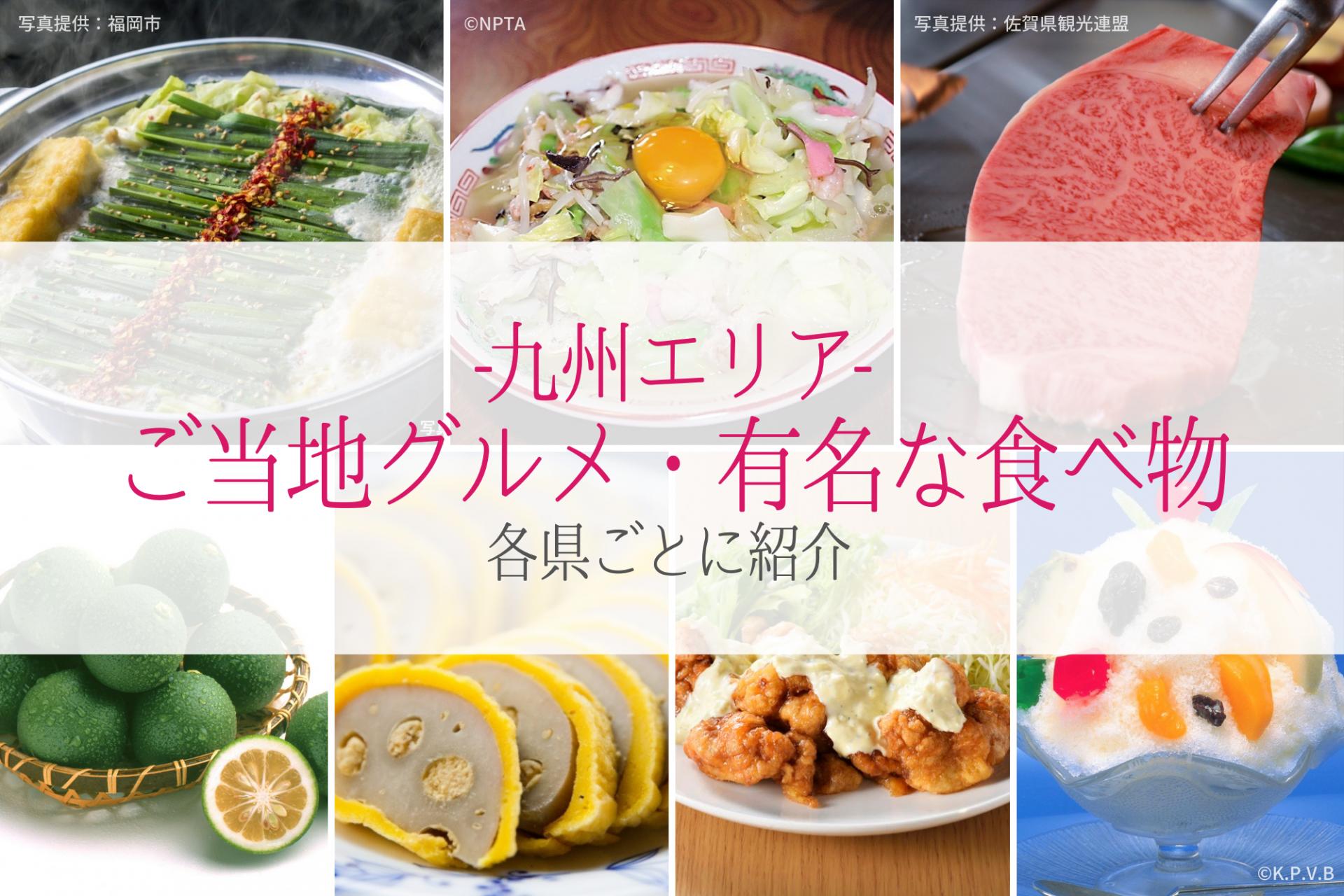 九州 有名 な 食べ物 ご当地 グルメ 旅行 観光