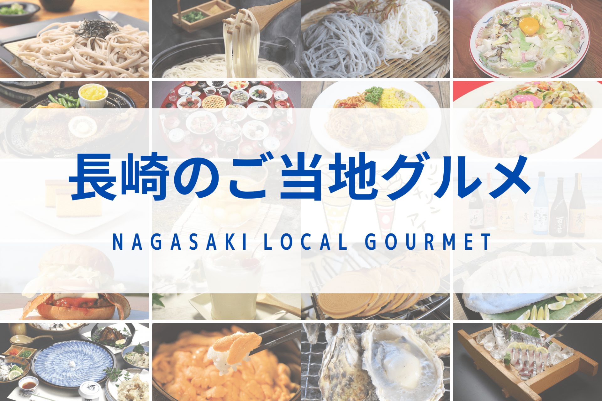 長崎 ご当地 グルメ 有名な 食べ物 おすすめ 名物 料理