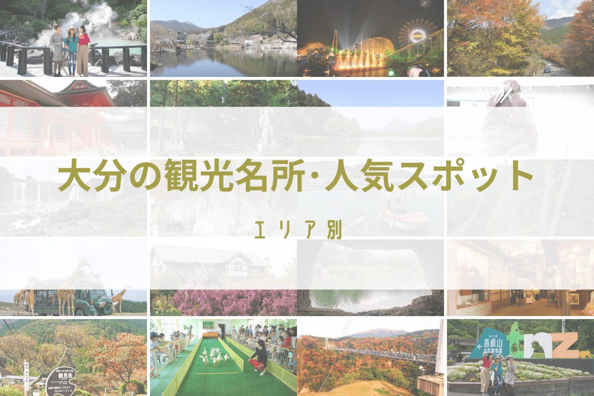 大分県 観光 名所 人気 おすすめ 九州 旅行