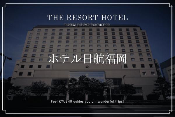 福岡 博多 ホテル日航福岡 宿泊 旅行 観光 九州