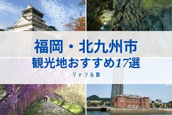 九州第2の都市!北九州市の観光地おすすめ17選 都会も自然も味わえる イメージ