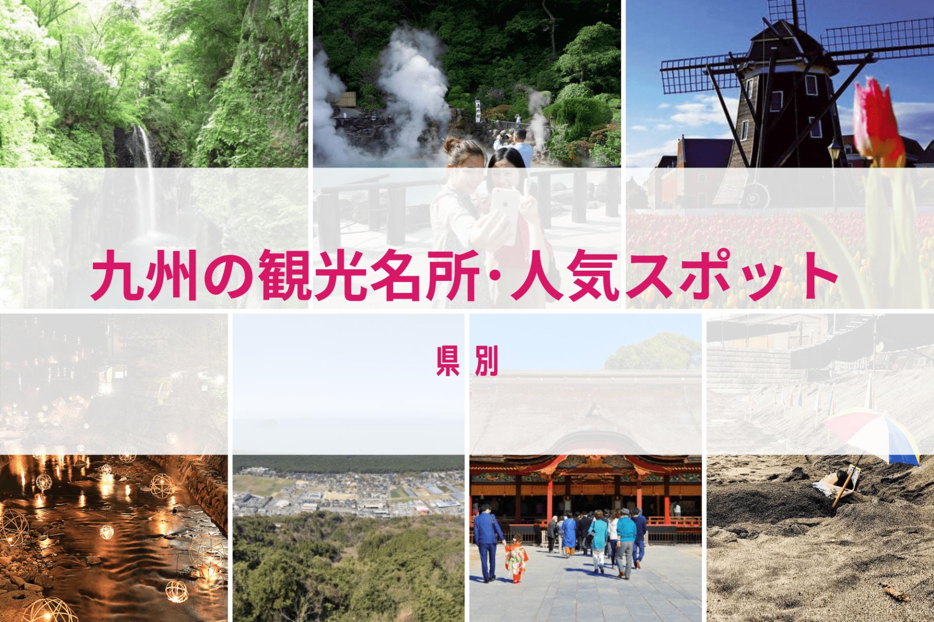 九州 観光 名所 旅行 人気