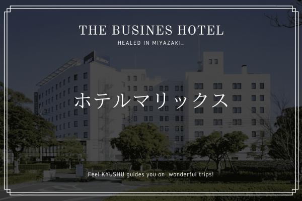 宮崎市中心地にある「ホテルマリックス」大浴場・北欧式サウナを備えた都会のオアシス イメージ