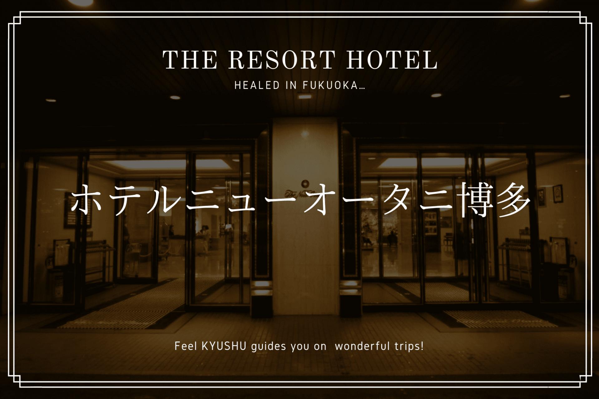 福岡市 中央区 ホテルニューオータニ博多 九州 旅行 観光