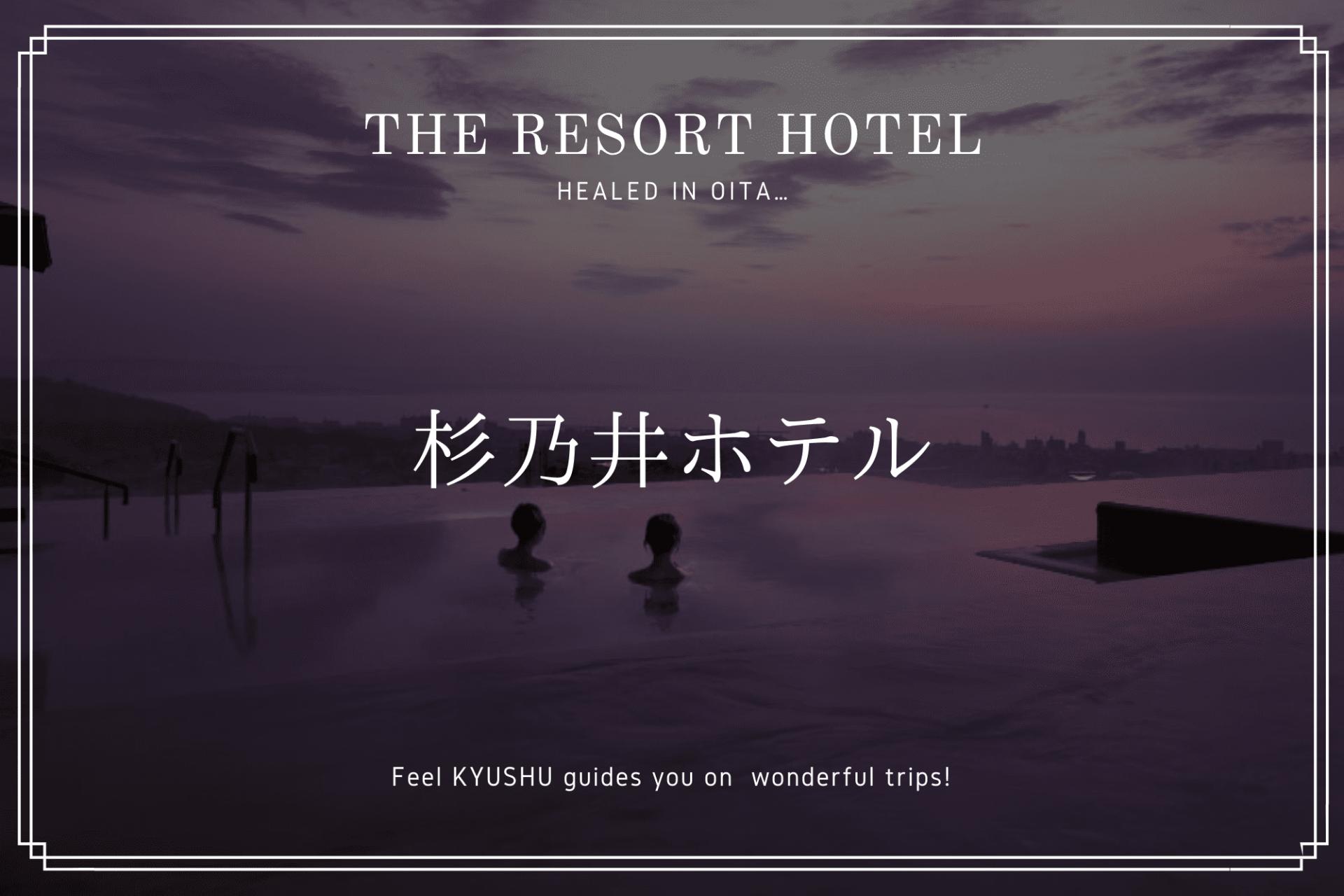 大分県 別府市 杉乃井ホテル 九州 観光 旅行