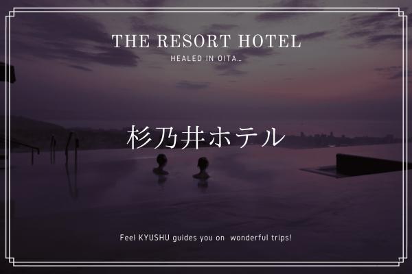 リゾートホテル 温泉 大分県 別府市 杉乃井ホテル 九州 観光 旅行