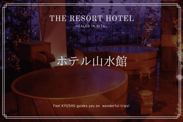 山水館 大分 別府 宿 温泉 おすすめ ホテル 観光 九州 旅行