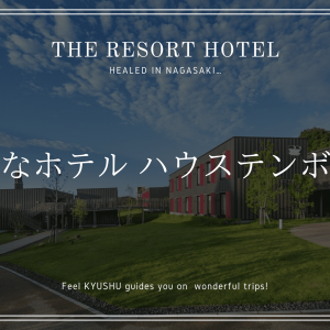 長崎 変 な ホテル ハウステンボス 佐世保市 九州 旅行 観光 おすすめ