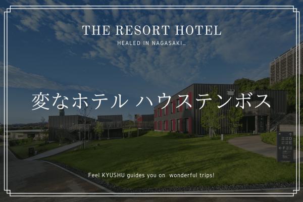 ロボットがスタッフ⁉長崎「変なホテル ハウステンボス」 イメージ