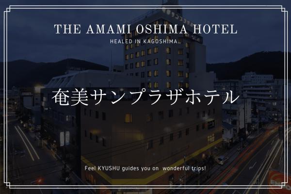 奄美 サン プラザ ホテル 大島 旅行 観光 おすすめ 宿泊