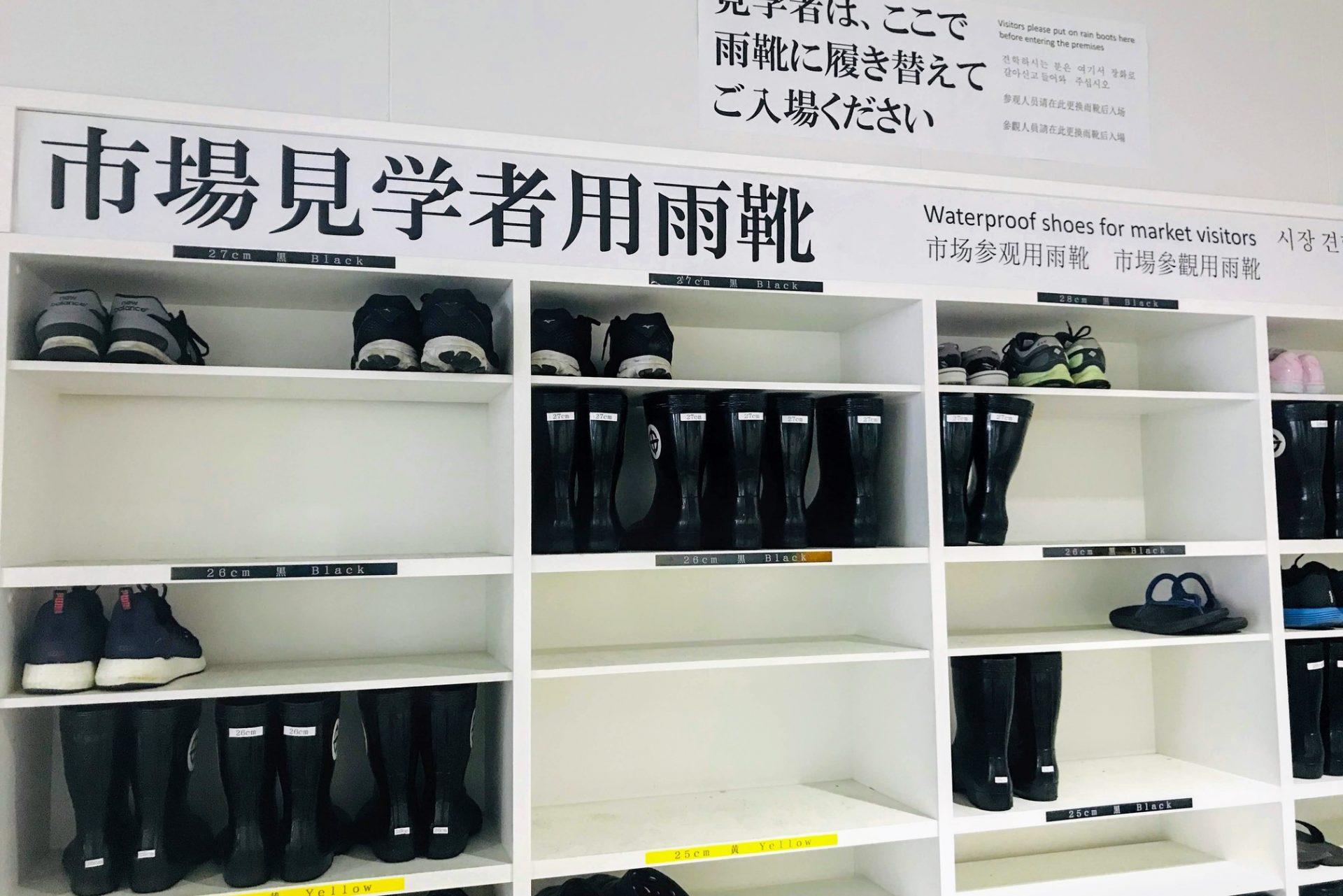 市場見学者用雨靴