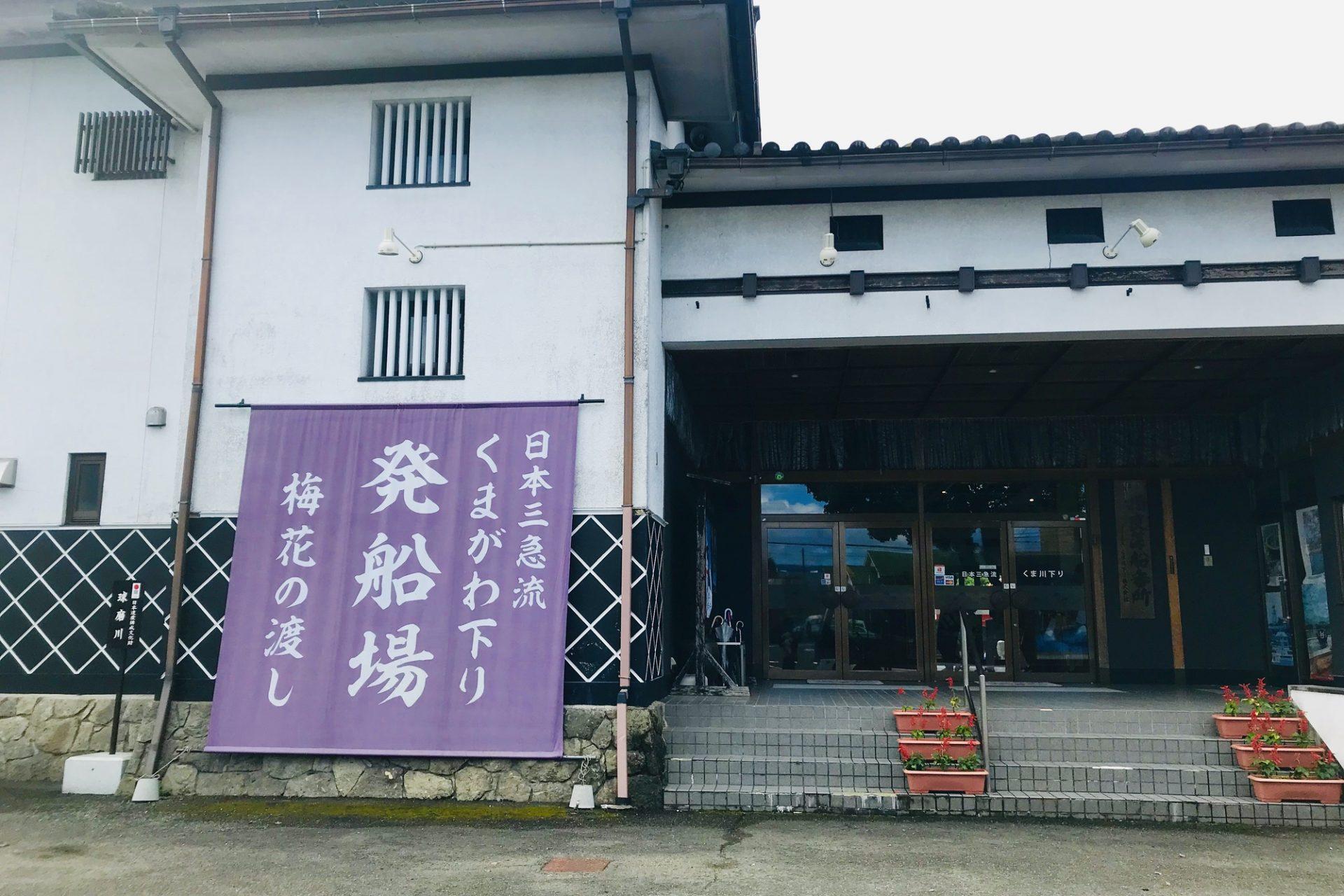 乗船場 熊本県 人吉市 球磨川くだり 九州 観光 旅行