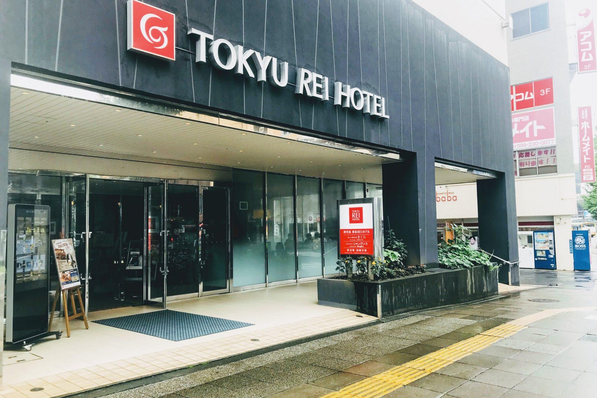 鹿児島東急REIホテル 鹿児島市