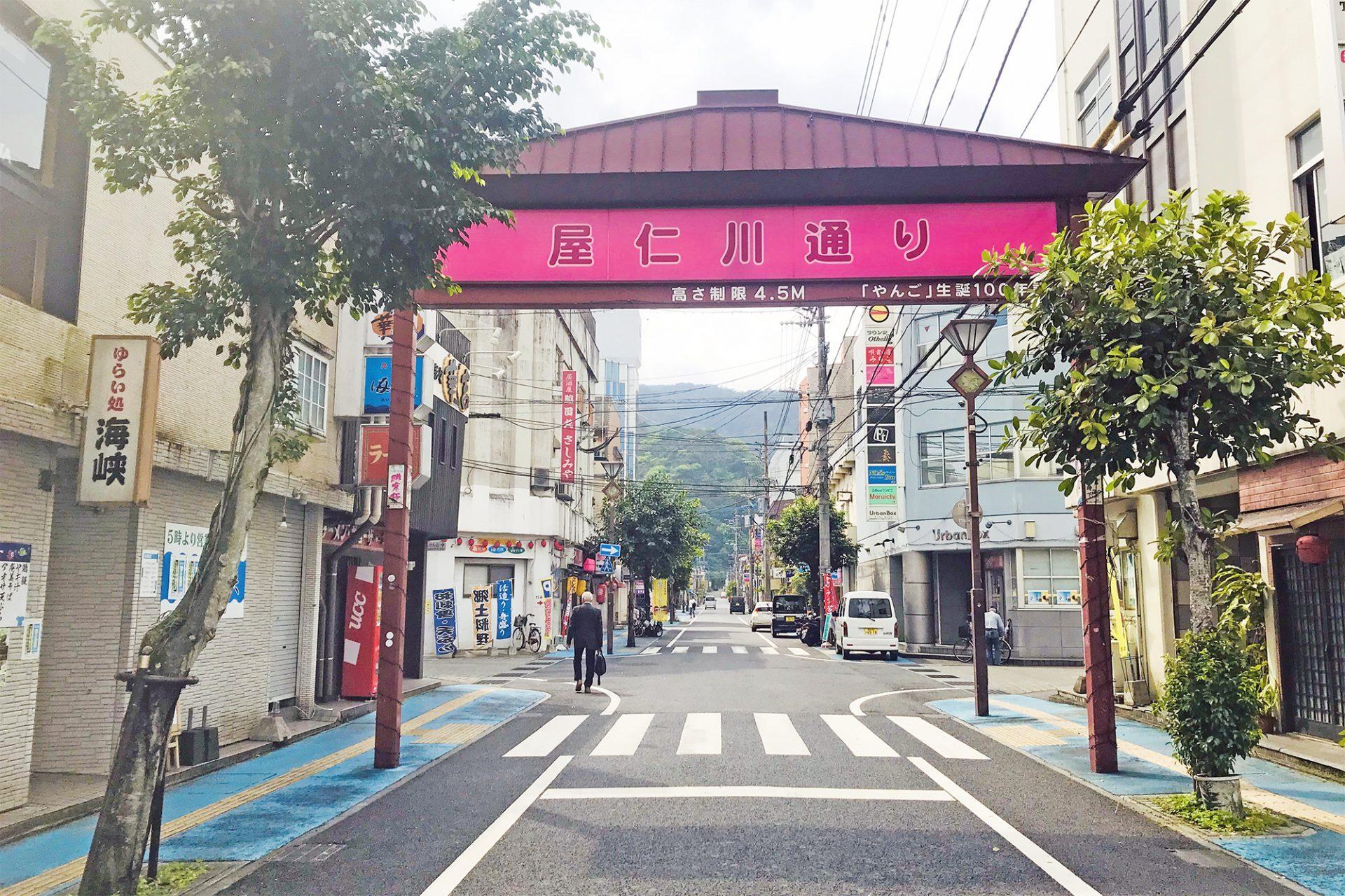 屋仁川通り 奄美 サン プラザ ホテル 旅行 観光 おすすめ 宿泊