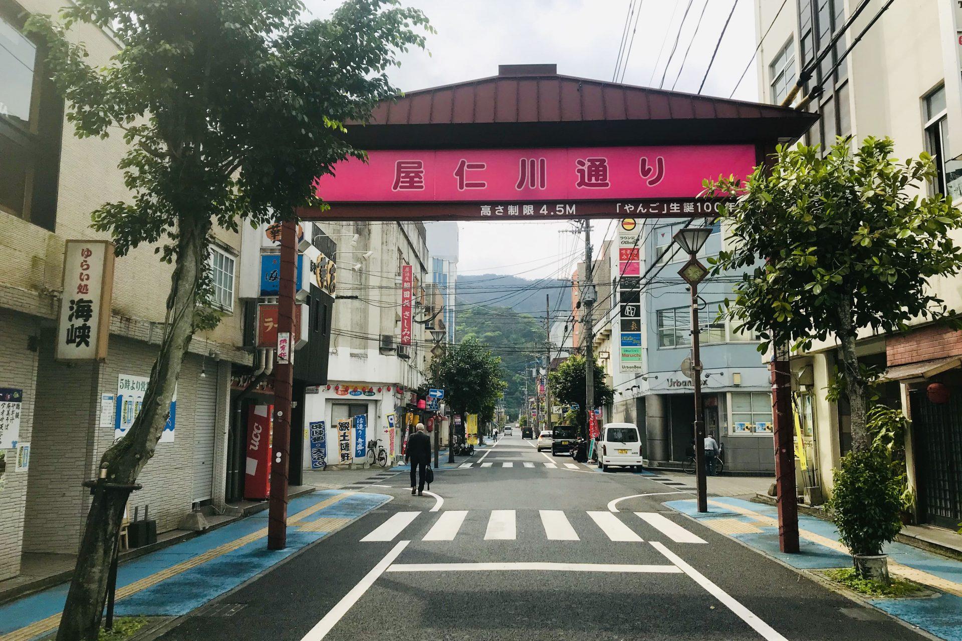 奄美大島 繁華街 屋仁川通り 旅行