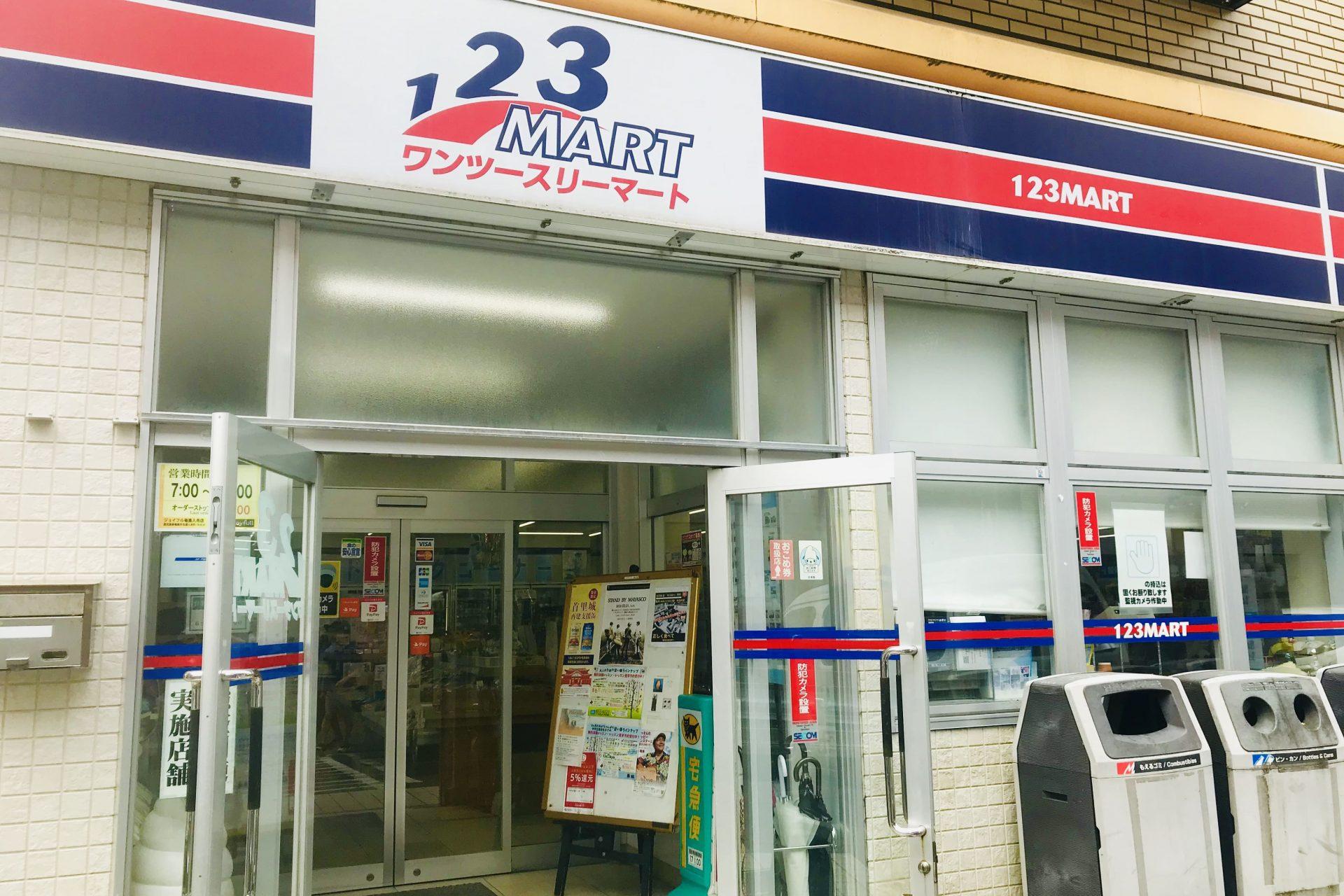 123MART ワンツースリーマート 奄美大島 繁華街 屋仁川通り 旅行