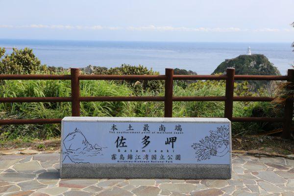 本土最南端の岬!鹿児島の佐多岬と南国感満載の御崎神社を巡る旅へ イメージ