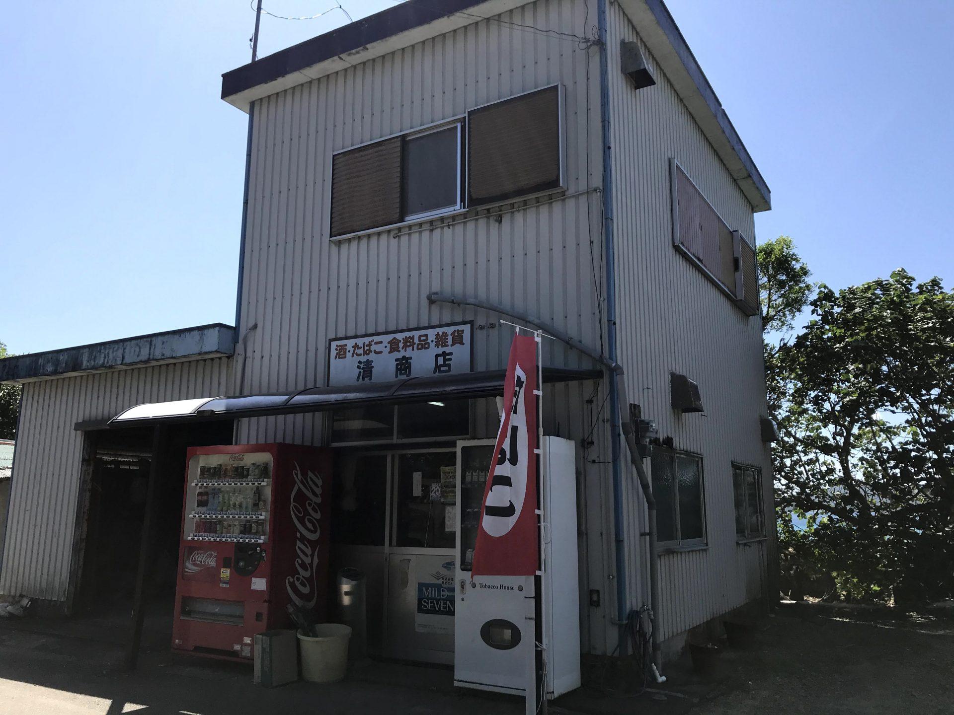 清商店 奄美大島 南部 海水浴 おすすめ ビーチ