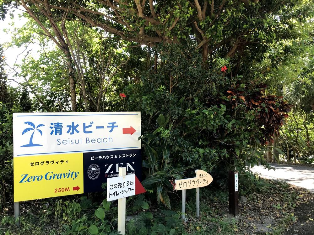 集落 清水 奄美大島 南部 海水浴 おすすめ ビーチ