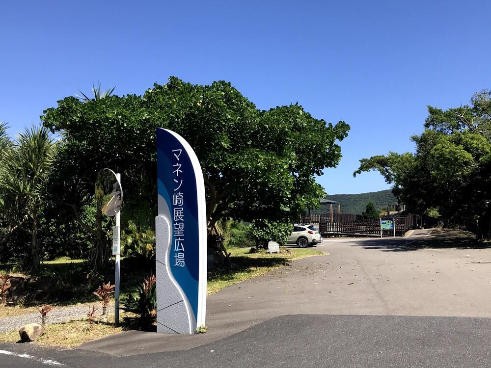 マネン崎展望広場 奄美大島 南部 海水浴 おすすめ ビーチ