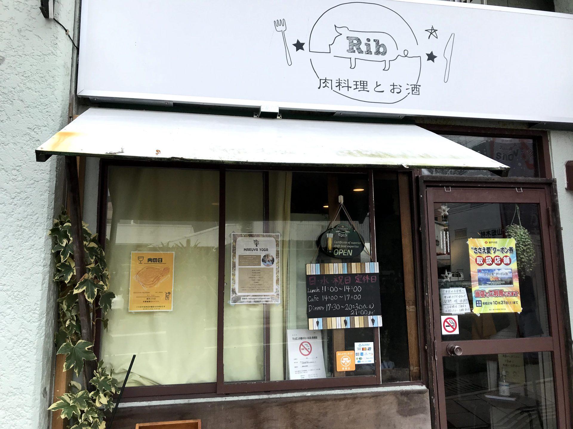 奄美大島 古仁屋 Rib リブ 肉料理 お酒 ランチ カフェ ディナー