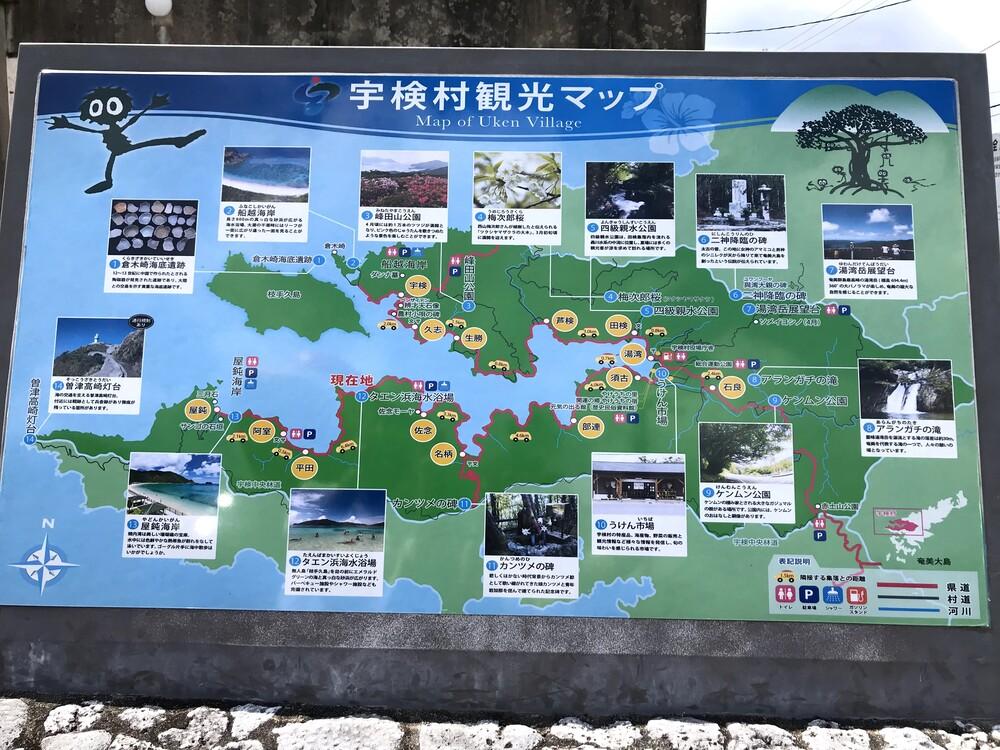奄美大島 海 ビーチ 宇検村 観光 旅行