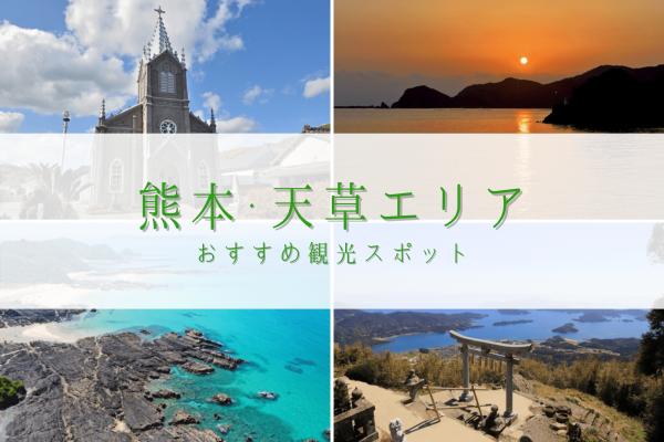 熊本 天草 観光 スポット 地 おすすめ 九州 旅行