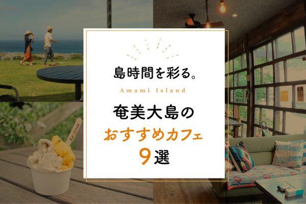 島時間を彩る。奄美大島のおすすめカフェ9選