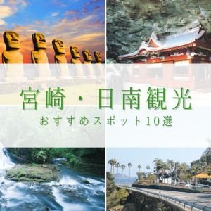 宮崎県 日南市 観光 スポット おすすめ 旅行 九州