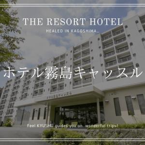 リゾート ホテル 霧島 キャッスル 温泉 おすすめ 九州 旅行 観光