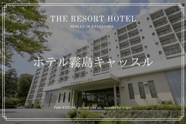 絶景の温泉宿!「ホテル霧島キャッスル」錦江湾や桜島を一望 イメージ