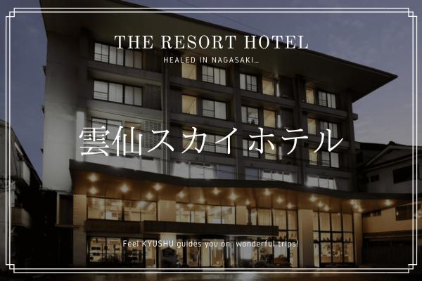 雲仙 市 スカイ ホテル 長崎県 島原半島 九州 旅行 観光