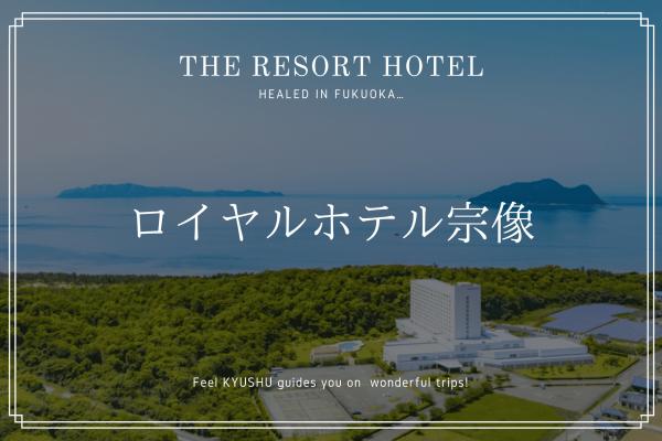 世界遺産から車で7分!「ロイヤルホテル宗像」魅力を解説 イメージ