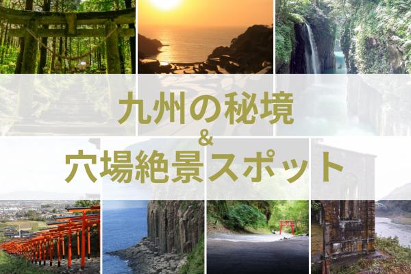 九州 秘境 穴場 絶景 観光 旅行 おすすめ