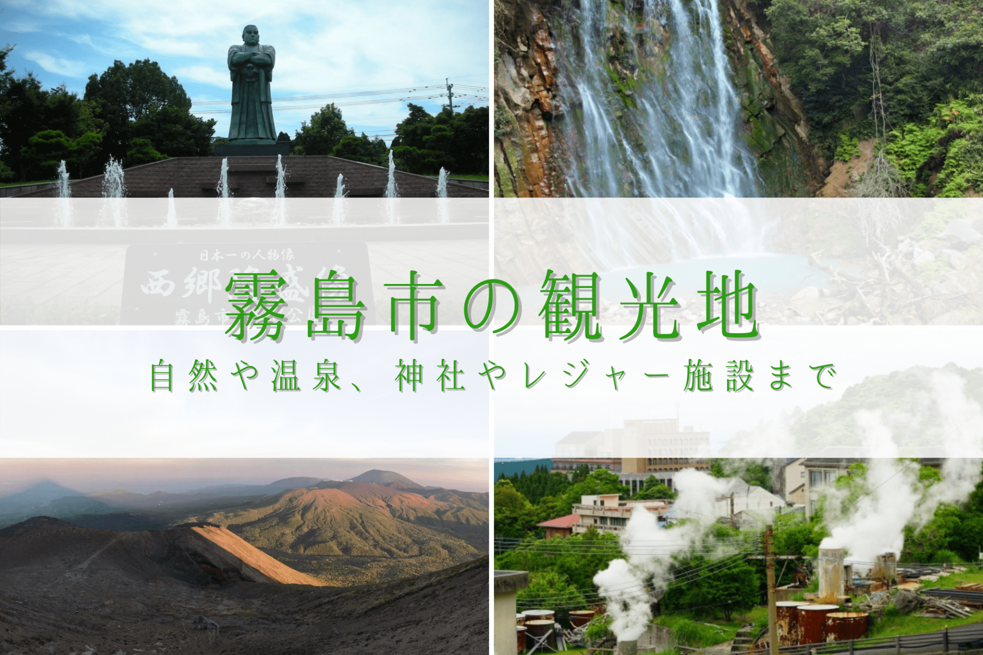 霧島市 観光地 スポット 鹿児島県 旅行 九州