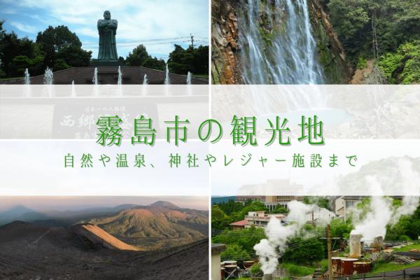 鹿児島・霧島市の観光地おすすめ12選|魅力あふれる自然や温泉、歴史スポット多数 イメージ