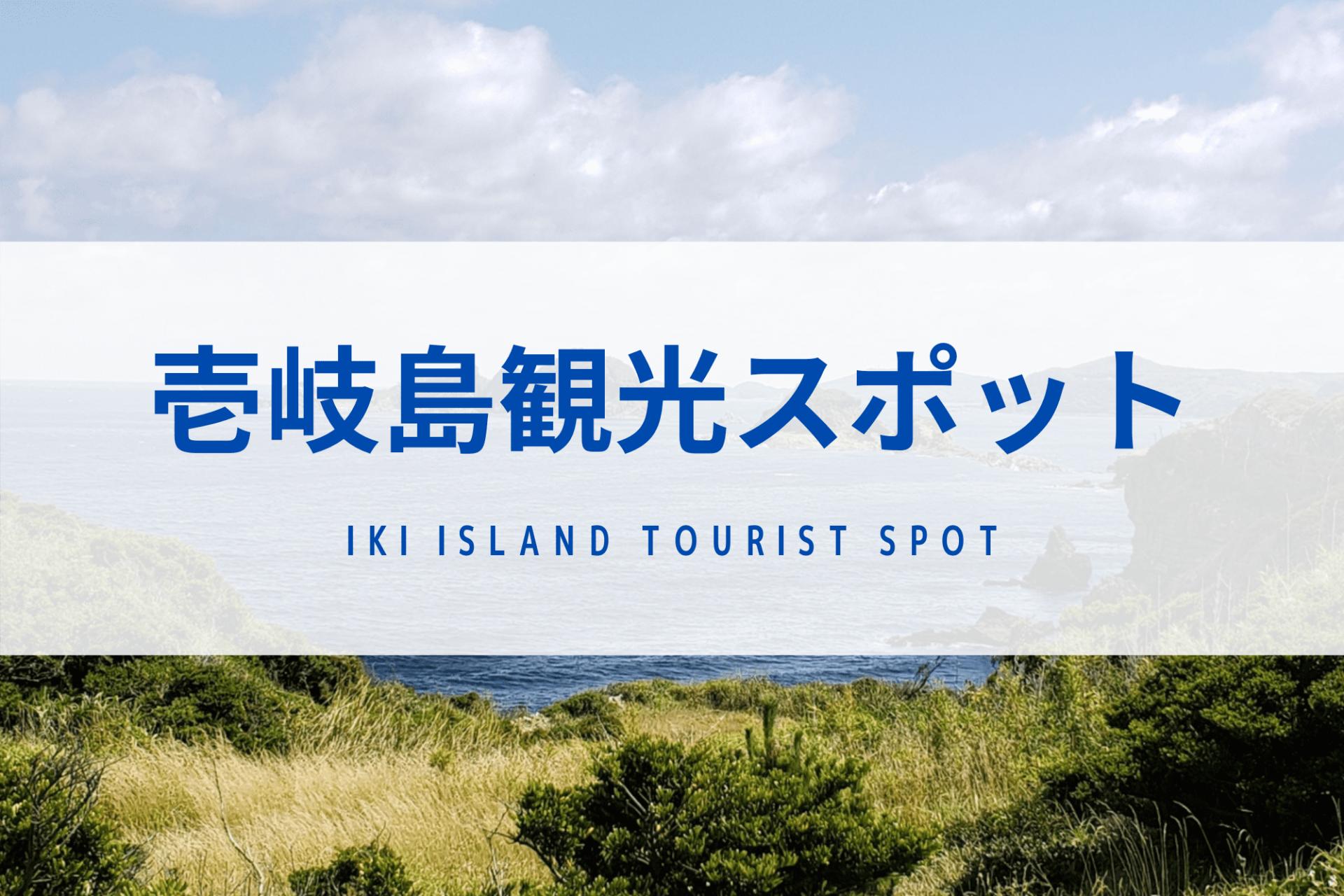 長崎 壱岐島 観光 スポット 地 おすすめ 旅行