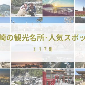 長崎 観光 名所 九州 旅行 人気
